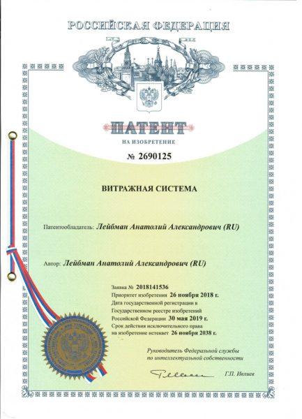 patent-legran2