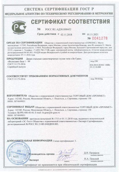 sertifikaty-sootvetstvia1