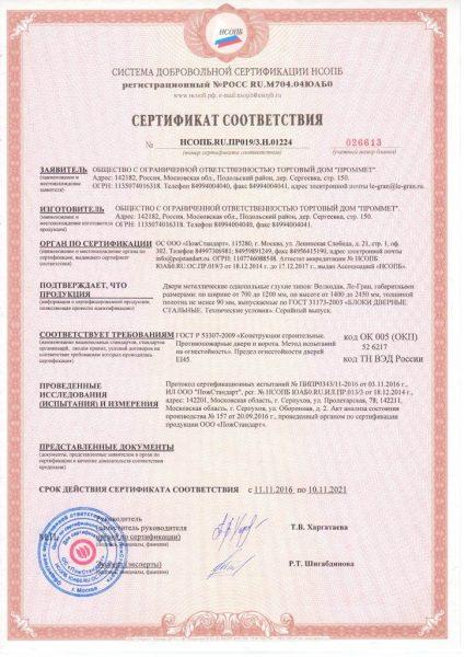 sertifikaty-sootvetstvia2