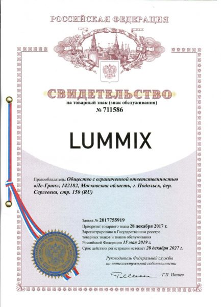 svidet-lummix
